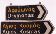 Drymonas and Agios Kosmas