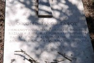 Mavromati Gravestone, Agios Theothoros