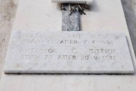 EKATERINI ANT. PITSIOY  d  7.4.1984  age 81