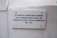 A  PLAQUE  ON  THE WALL  AT HORA  CEMETERY