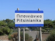 THE SIGN TO PITSINIANIKA