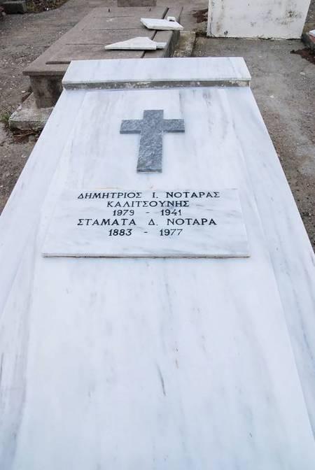Dimitrios & Stamata Notaras - Frilingianika