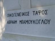 Abraham Bambouglou, Ag. Anastasia (2 of 2)