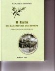 """""""THE OLIVE TREE"""" Book by Manolis Dapontes"""