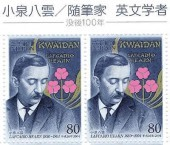 Lafcadio Hearn. Stamp issue.