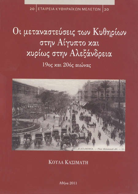 Kytherian Migrants in Egypt with a primary emphasis on Alexandria - Kytherian_migrants_in_Egypt_s