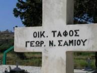 Georgios N. Samios (2 of 3)