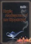 Ευχές αναθεματισμοί και εξορκισμοί - Blessings, Curses and Exorcisms