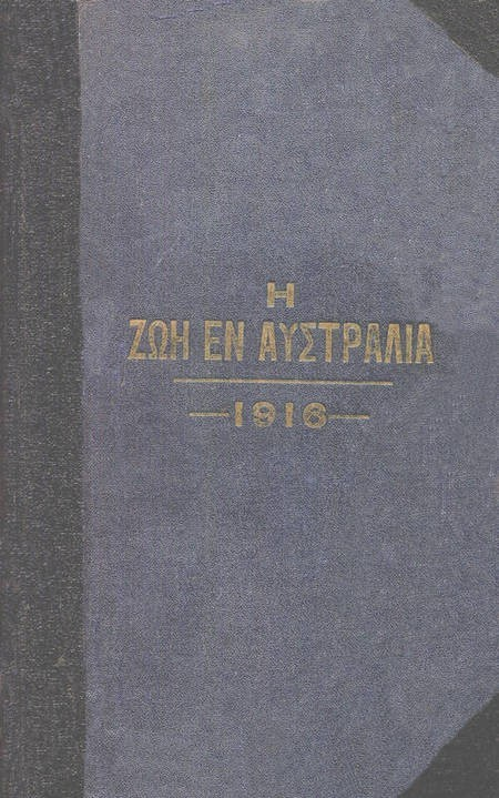 Pages 1-10, in Greek, of the book, Life in Australia.