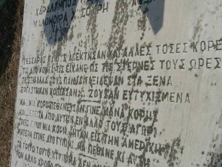 Gerakari - Haralambos I Souris - photo 3 of 5