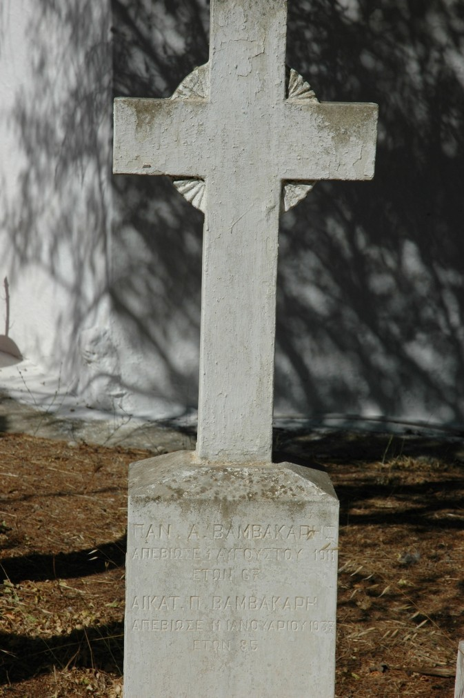 Gravestone for Panayiotis and Ekaterini Vamvakaris